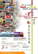 Ce-Congress2010 poster